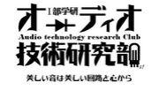 電大I部オーディオ技術研究部