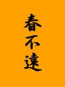 静岡大学国語科〜純情☆溢れる〜