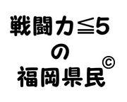 戦闘力が5以下の福岡県民