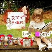 ★花ママ予備校★