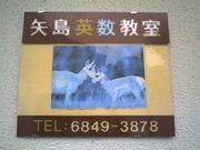 矢島英語塾