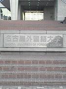 ☆★名古屋外国語大学(NUFS)★☆