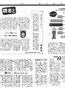 【日本初】 空中妊娠 【判明】