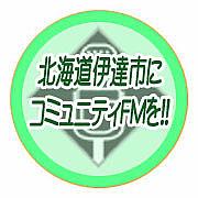 北海道伊達にコミュニティFMを!