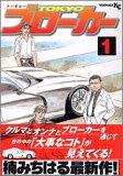 TOKYOブローカー