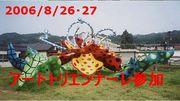 大地の芸術祭2006へ行こう!!