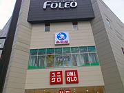 フォレオ大阪ドームシティー