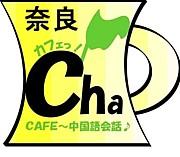 Cafe茶 中国語会話 奈良