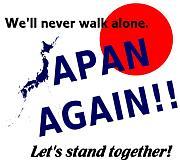 東日本大震災チャリティーグッズ