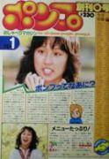 月刊ポンプ