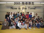 2005年度 指導寮生委員会関係者