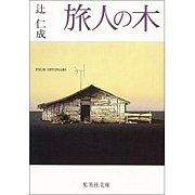 辻仁成「旅人の木」