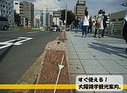 すぐ使える!大阪雑学観光案内。