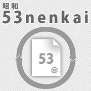 53nenkai��(1978/����53ǯ)