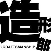 東洋美術学校造形部OB