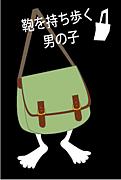 鞄を持ち歩く男の子