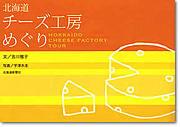 北海道チーズ工房