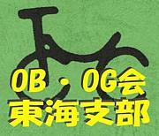 富大サイクリング部OB会東海支部