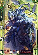 【大戦3】白銀馬超を愛する会