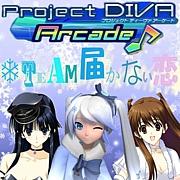 Project DIVA Arcade@届かない恋