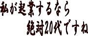 ■20代限定起業家クラブ【U29】