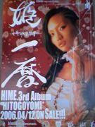 姫 HIME