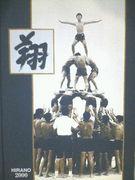 神戸市立平野中学校53回生