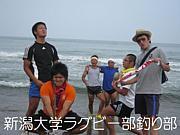 新潟大学ラグビー部釣り部