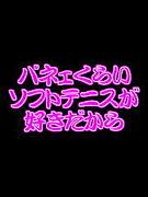 〜柏尾CSC〜ソフトテニスin横浜
