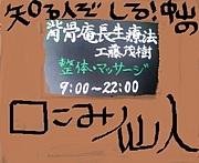 横浜市緑区の整体 口コミ仙人