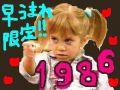 1986年/昭和61年 早生まれ