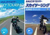 ANAスカイツーリング北海道