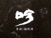 串焼・鶏料理 『吟』