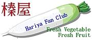 榛屋ファンクラブ