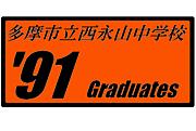 西永山中 1991年卒業生