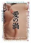 映画『愛の渦』を勝手に応援!