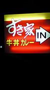 つ・た・や☆勝田台