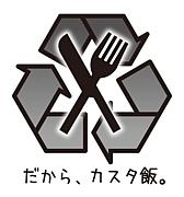 カスタ飯(めし)