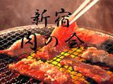 新宿、肉の会