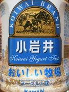 小岩井 ヨーグルト味