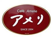 音楽cafe @アメリ