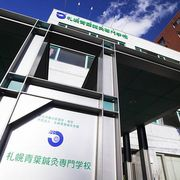 札幌青葉鍼灸柔整専門学校