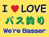 I LOVE バス釣り(We're Basser)