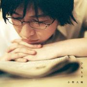 Lover's Faith@ひねもす