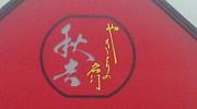 秋吉梅田店