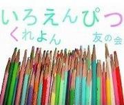 色鉛筆&くれよん友の会