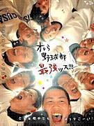静岡県の公立&私立高校野球部
