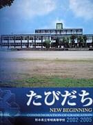 苓明高校普通科(B科)2002-2005