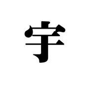 奈良県宇陀郡の人々