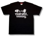 バカTシャツ部